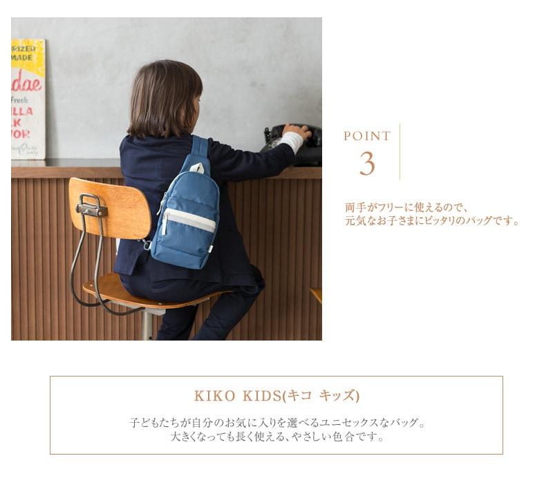 KIKO KIDS キコ キッズ ボディバッグ BODYBAG 3-7-9076