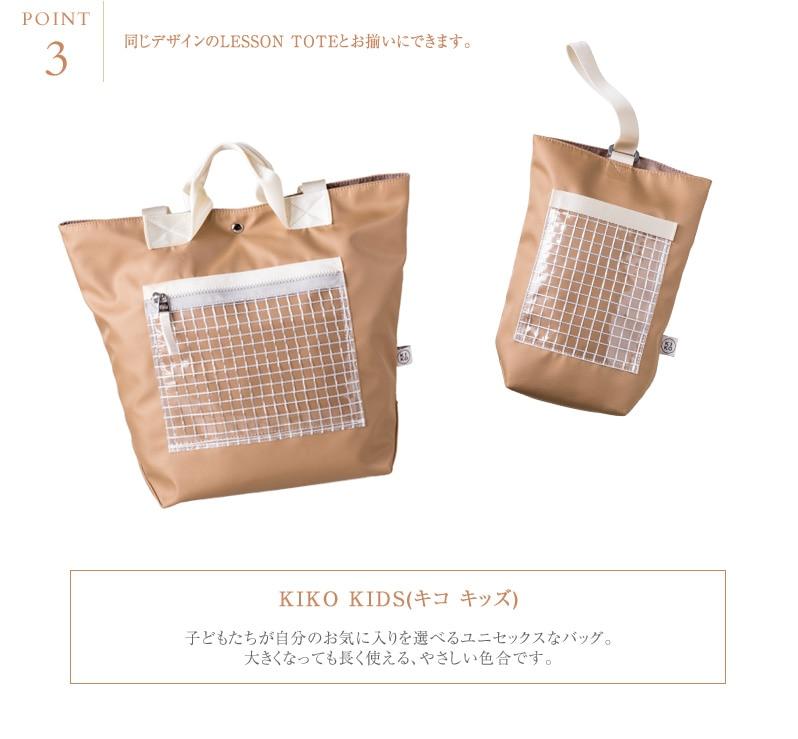 KIKO KIDS キコ キッズ シューバッグ SHOEBAG 3-7-9078
