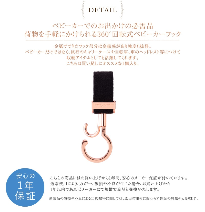 e.x.p.japon イーエクスピージャポン  バギーフックシングル e-bgh01S