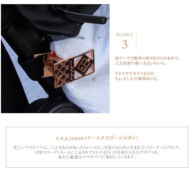 e.x.p.japon イーエクスピージャポン  ブランケットクリップ e-bcp01
