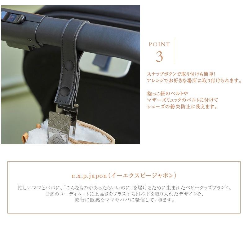 e.x.p.japon イーエクスピージャポン  シューズクリップ e-scp01sv