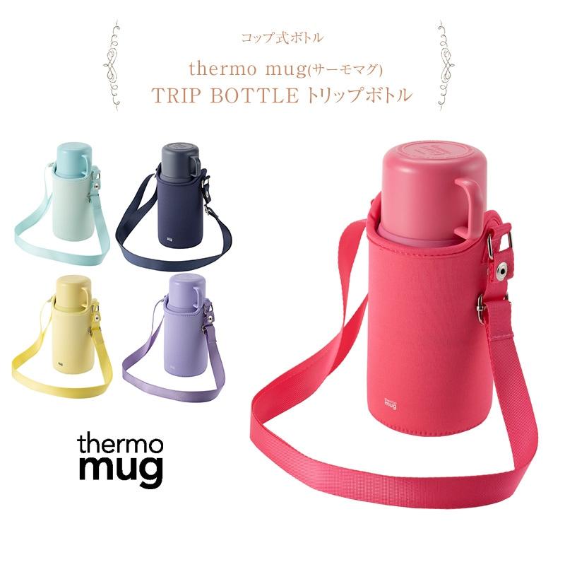 thermo mug サーモマグ TRIP BOTTLE トリップボトル TP20-50