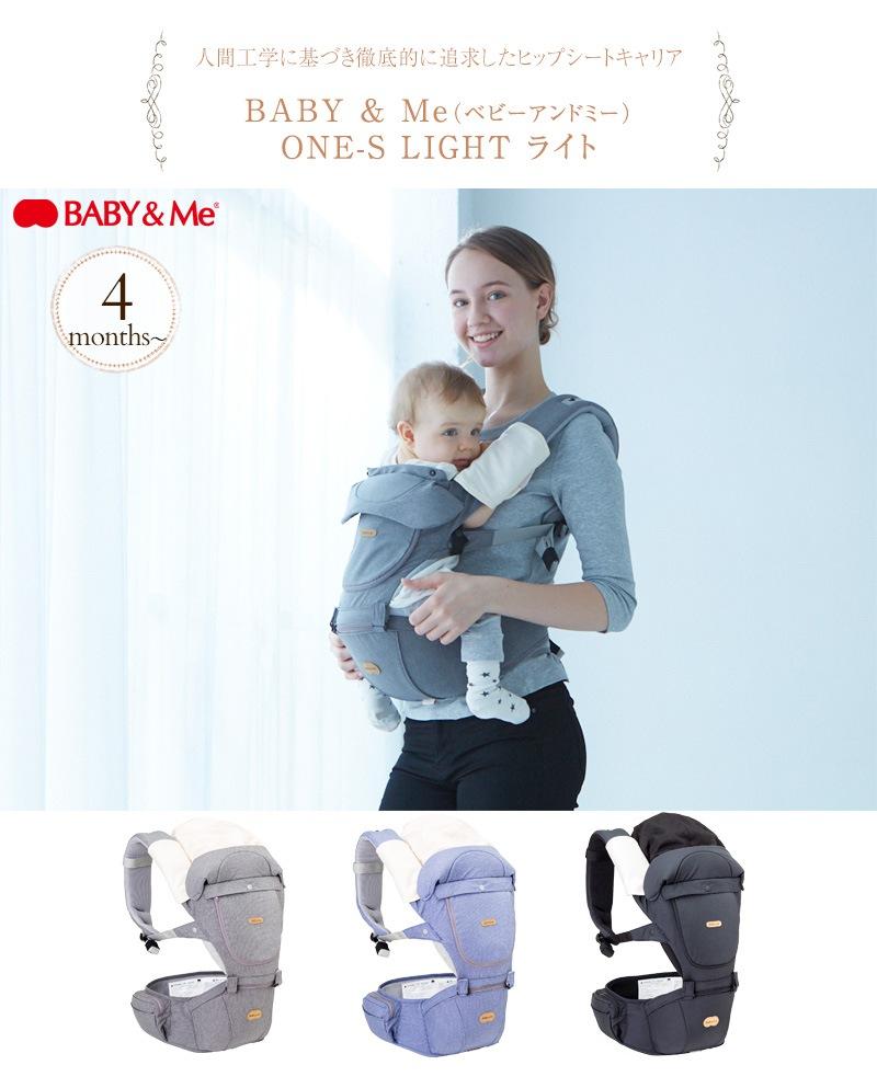 BABY & Me ベビーアンドミー ONE-S LIGHT ライト BM-1-038-A