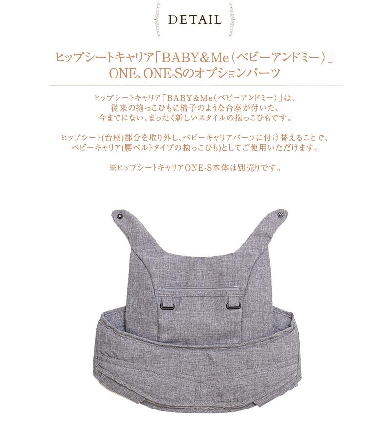 BABY & Me ベビーアンドミー ベビーキャリアパーツ SG エスジー BM-5-049-A