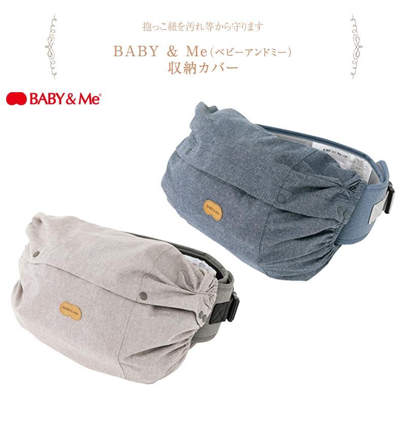 BABY & Me ベビーアンドミー 収納カバー AC-0-003