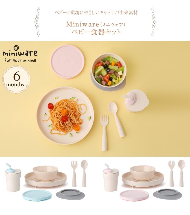 Miniware ミニウェア ベビー食器セット 14431005
