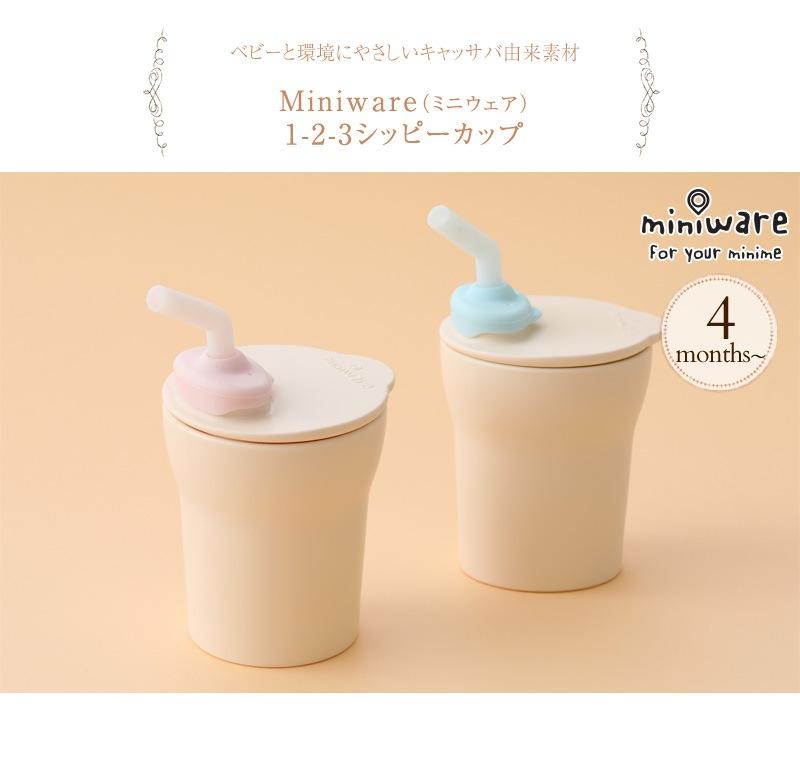 Miniware ミニウェア 1-2-3シッピーカップ 14430001
