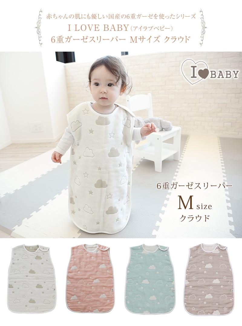 I LOVE BABY(アイラブベビー) 6重ガーゼスリーパー Mサイズ