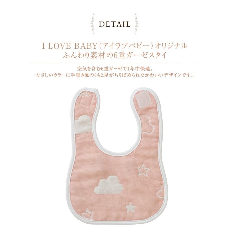 I LOVE BABY アイラブベビー 6重ガーゼベビースタイ クラウド