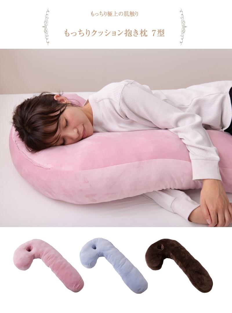 もっちりクッション抱き枕 7型 58370001
