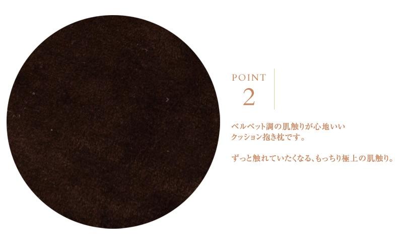 もっちりクッション抱き枕 アーチ型 58350001