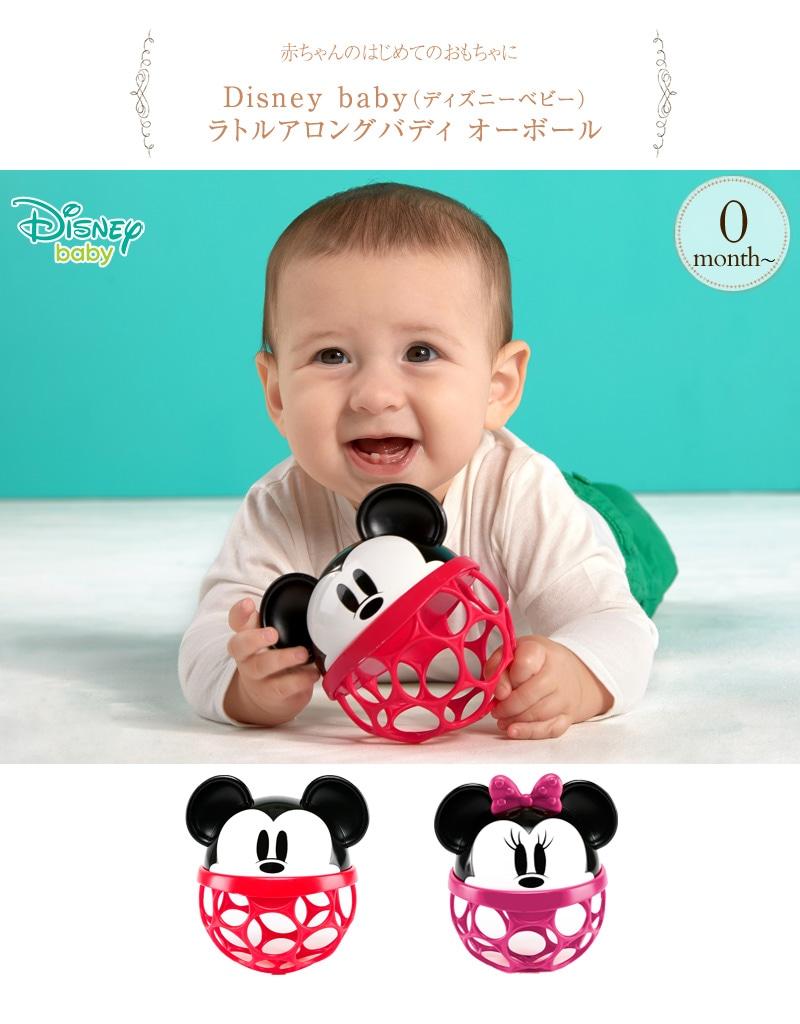 Disney baby ディズニーベビー ラトルアロングバディ オーボール 12417