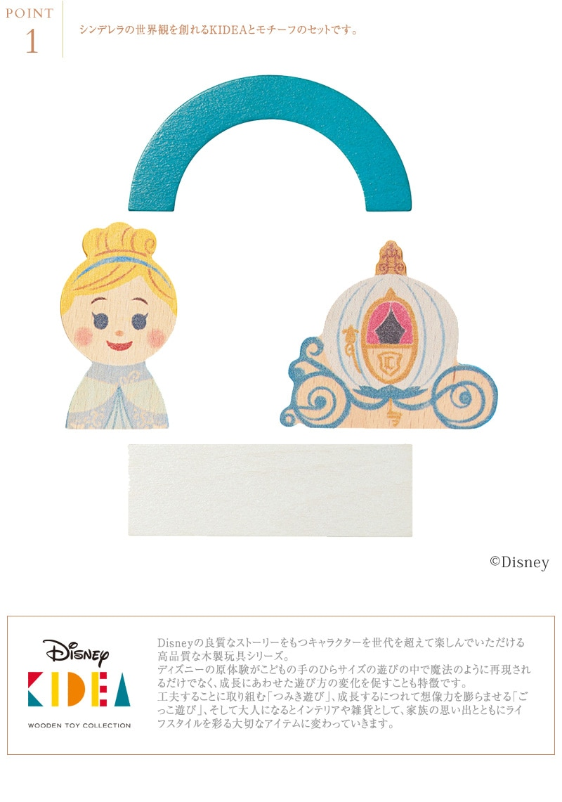 Disney KIDEA &BLOCK/シンデレラ TYKD00302  ディズニー キディア キデア KIDEA 積み木 ブロック プリンセス 女の子 プレゼント