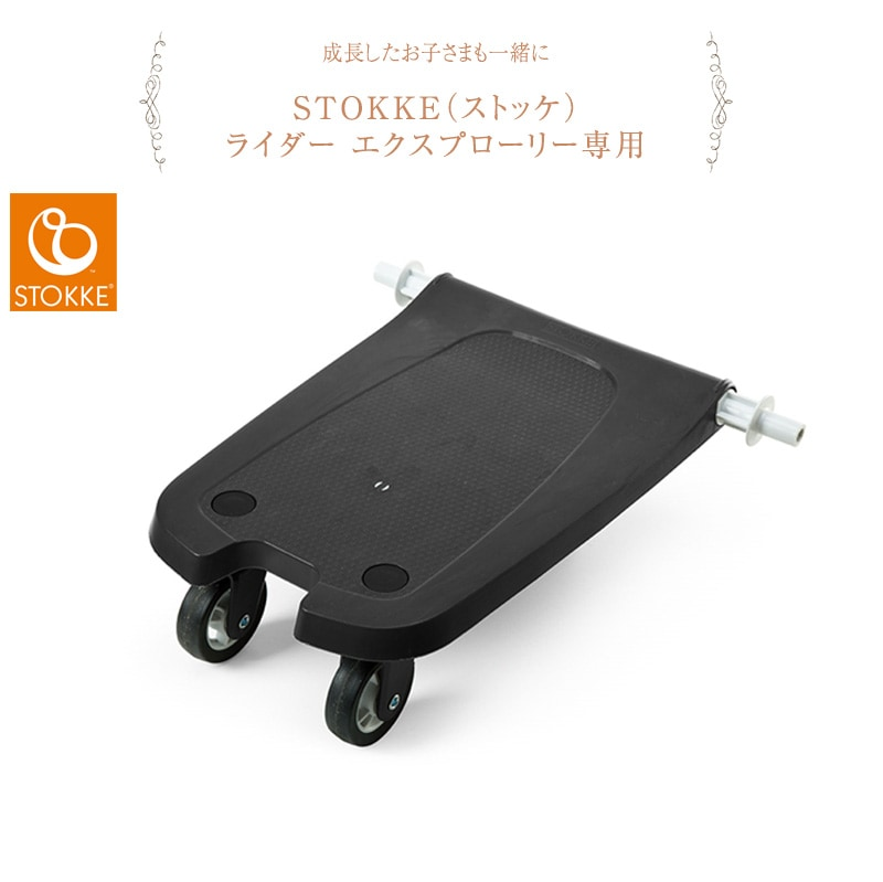 STOKKE ストッケ ライダー エクスプローリー専用 502100  ベビーカー ステップ ボード ベビーカーボード オプション