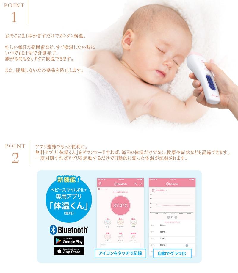 BabySmile ベビースマイル 非接触体温計 Pit プラス S-708  体温計 非接触 日本製 医療用 赤ちゃん ベビー 検温 温度計 おしゃれ 出産祝い