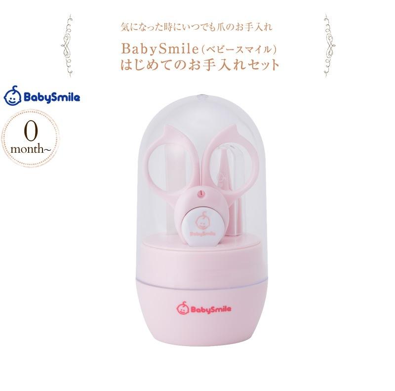 BabySmile ベビースマイル はじめてのお手入れセット S-904  赤ちゃん 爪切り ベビー 新生児 ネイルケア ベビーケア用品 爪 お手入れ おしゃれ 出産祝い