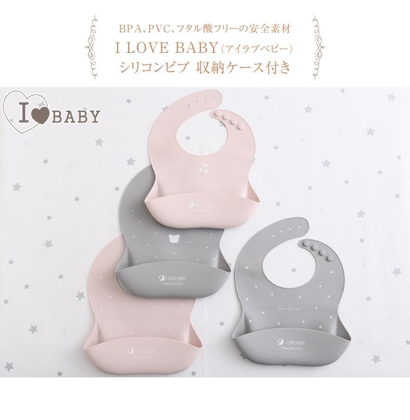 I LOVE BABY アイラブベビー シリコンビブ 収納ケース付き 88-1271  お食事エプロン 赤ちゃん ベビー こども ごはん お食事 離乳食 前掛け よだれかけ 食洗器可能 出産祝い