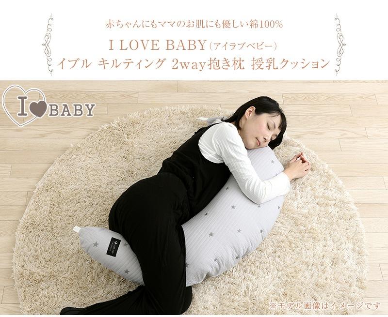 I LOVE BABY アイラブベビー イブル キルティング 2way抱き枕 授乳クッション