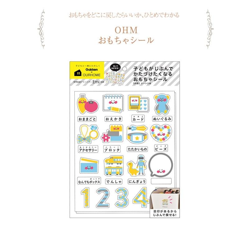 OHM おもちゃシール M09804  お片付け 整理整頓 子供 子ども キッズ シール おもちゃ収納 しつけ かわいい おかたづけ育 片付け習慣 グッズ