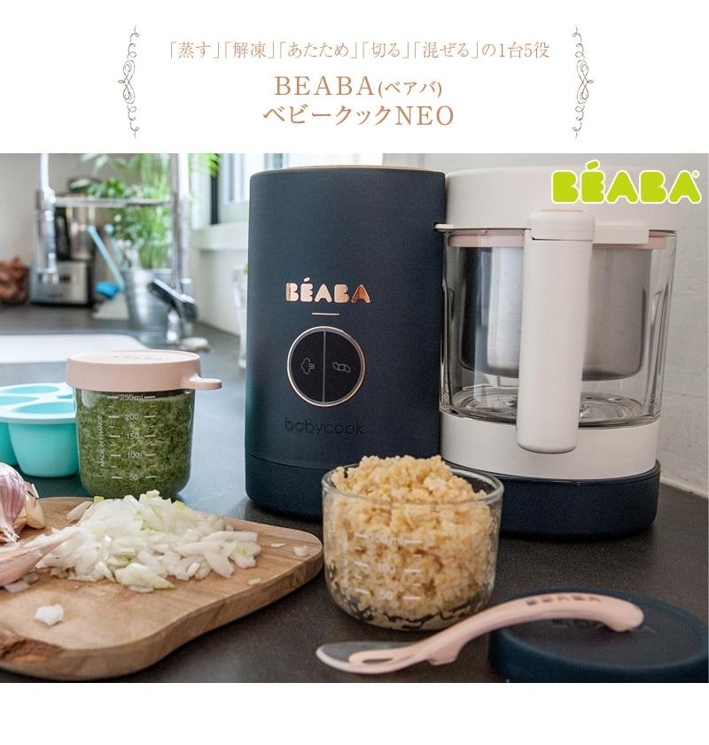 BEABA ベアバ ベビークックNEO FDEA912874  離乳食 離乳食メーカー フードプロセッサー プロセッサー スープ スムージー 蒸す きざむ つぶす スチーム
