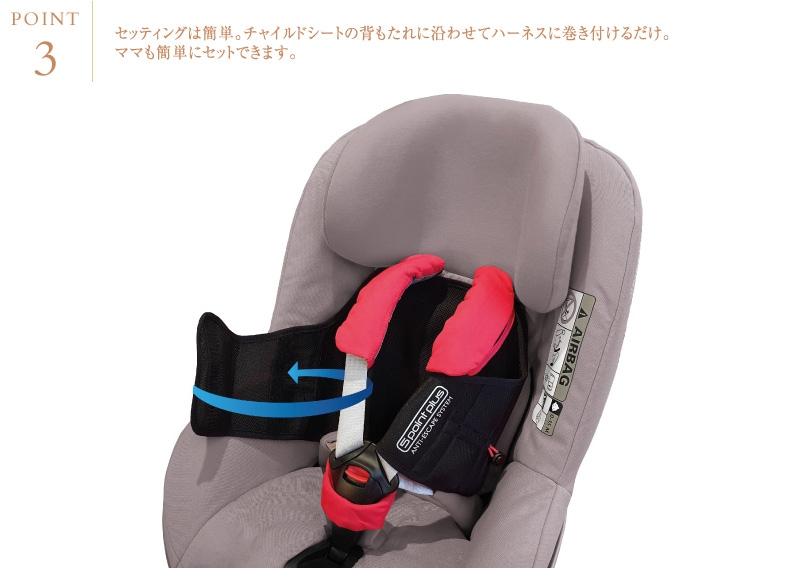 日本育児 Newぬけないぞー 6410002001  シートベルト 子供 かわいい キッズ ドライブ お出かけ 安全