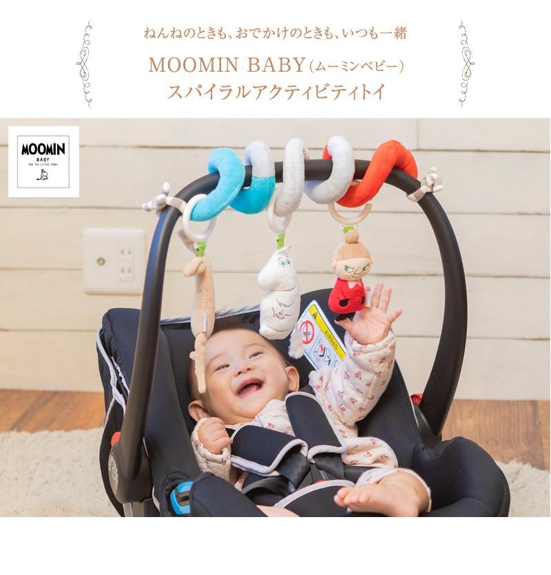 MOOMIN BABY ムーミンベビー スパイラルアクティビティトイ 5780100001  おもちゃ ベビー 赤ちゃん 0歳 ベビーカートイ おしゃれ かわいい 男の子 女の子 ギフト プレゼント 出産祝い