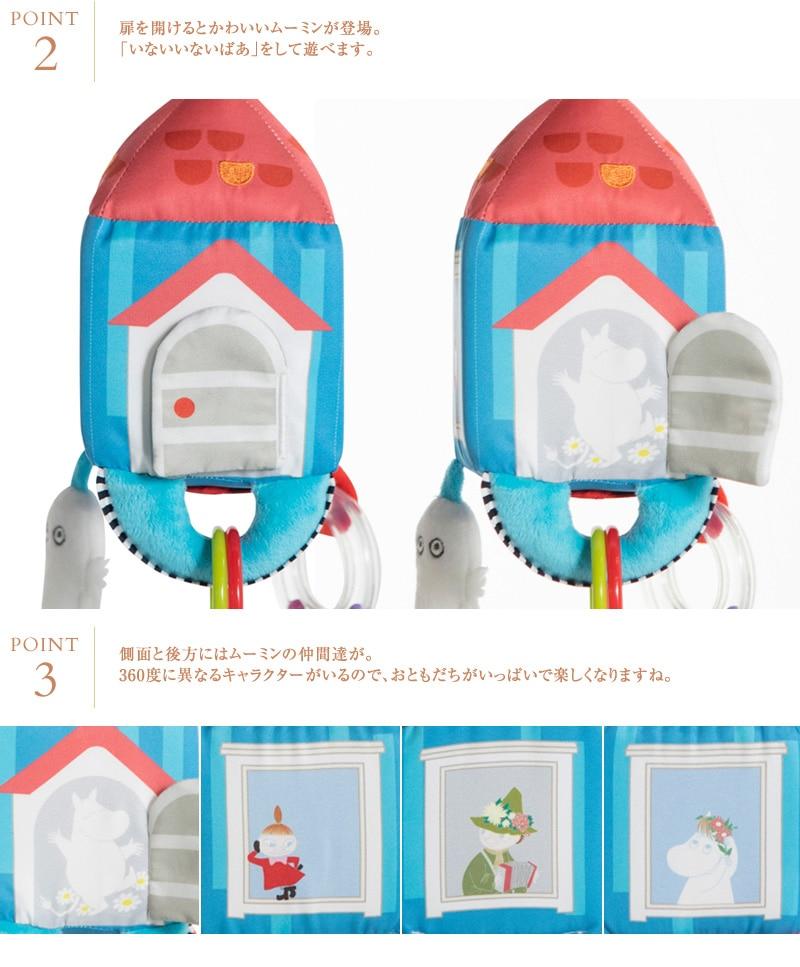 MOOMIN BABY ムーミンベビー ムーミンハウスであそぼう 5780101001  おもちゃ ベビー 赤ちゃん 0歳 ベビーカートイ おしゃれ かわいい 男の子 女の子 ギフト プレゼント 出産祝い