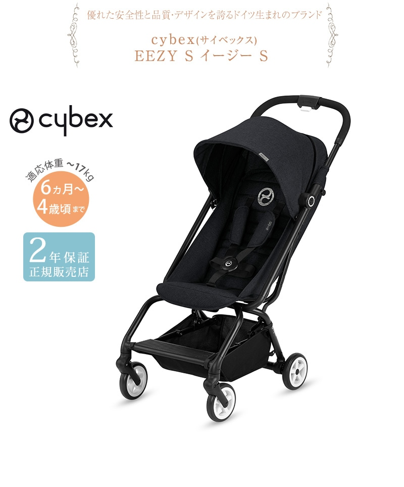 cybex(サイベックス) EEZY S イージー S