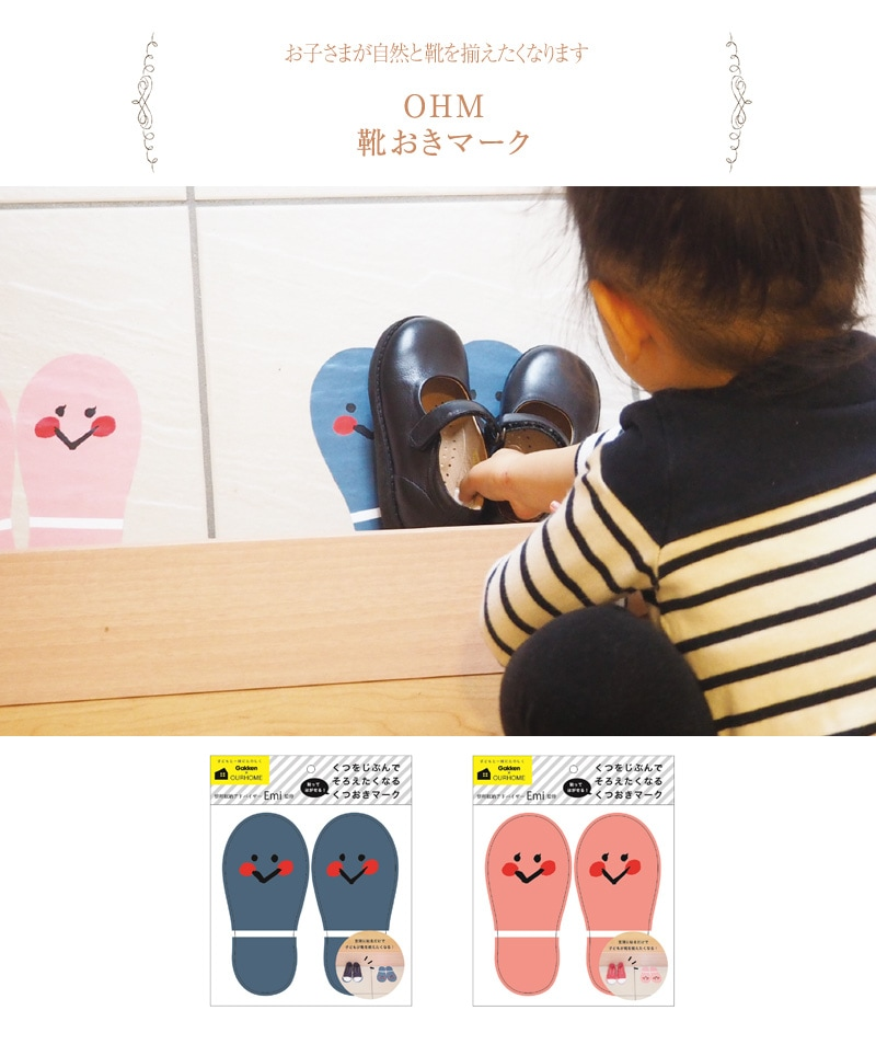 OHM 靴おきマーク AM08062  靴 揃える 習慣づけ 子供 子ども キッズ 玄関 しつけ かわいい おかたづけ育 片付け習慣 グッズ