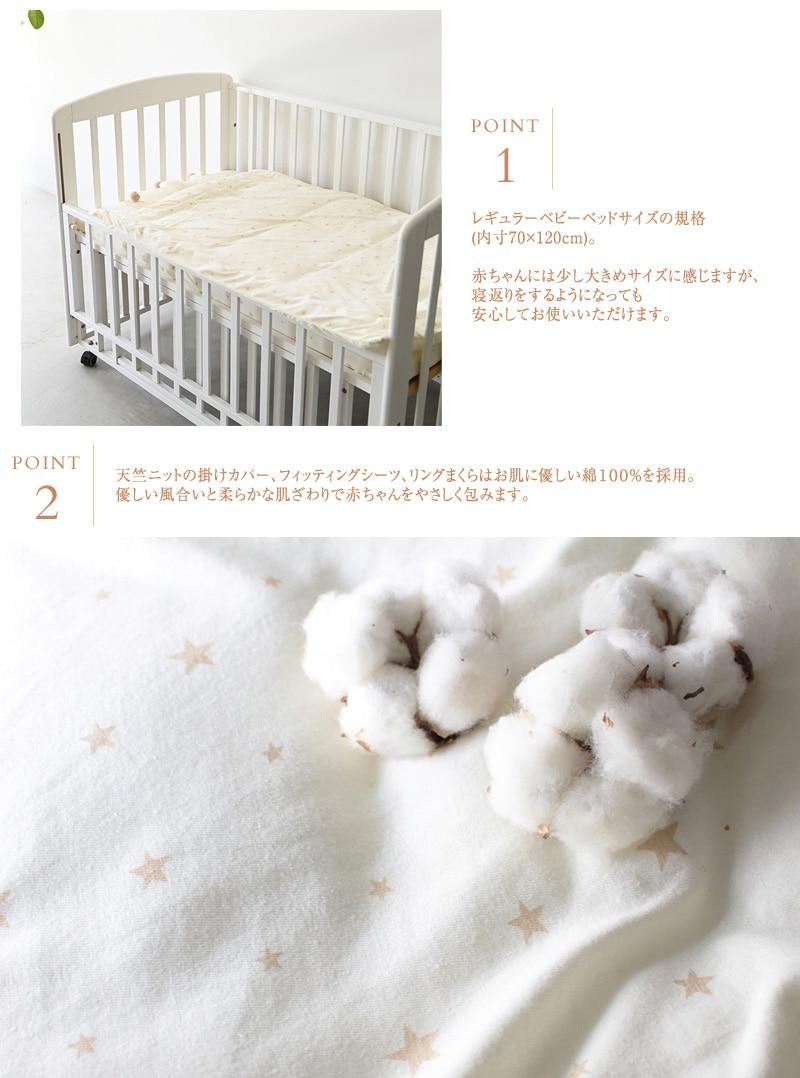 puppapupo プッパプーポ ベビー布団セット レギュラーサイズ 5点セット 【tiny star】 天竺ニット