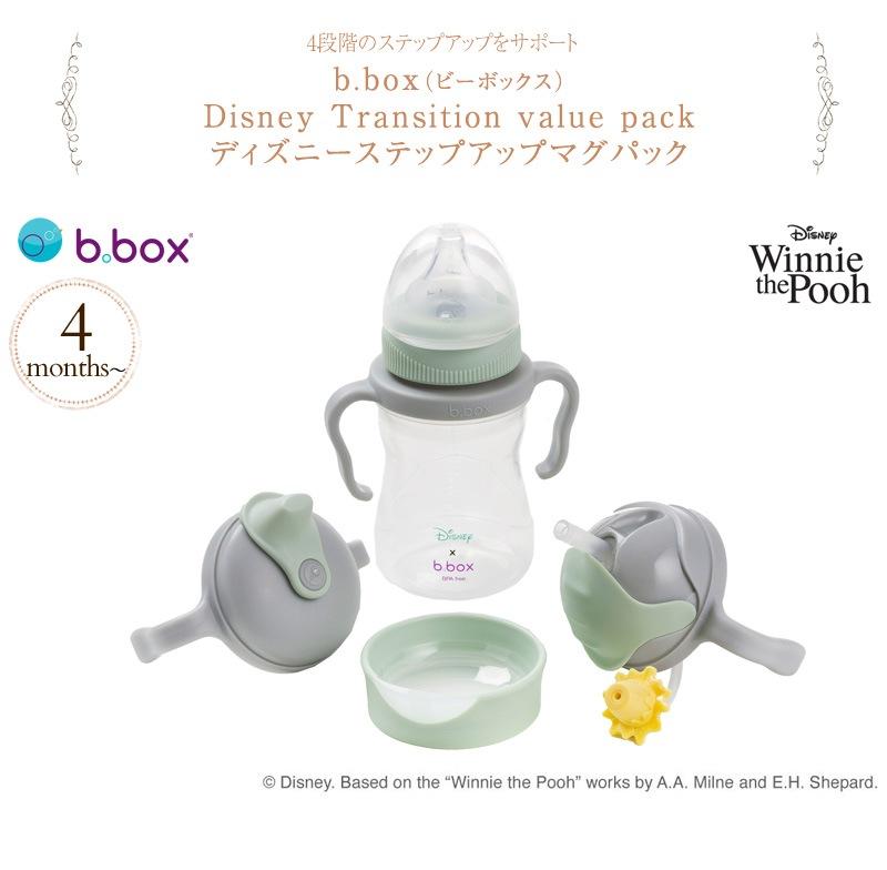 b.box ビーボックス Disney ディズニーステップアップマグパック WTP-TVP  ベビーマグ トレーニングマグ ストロー おしゃれ かわいい 赤ちゃん