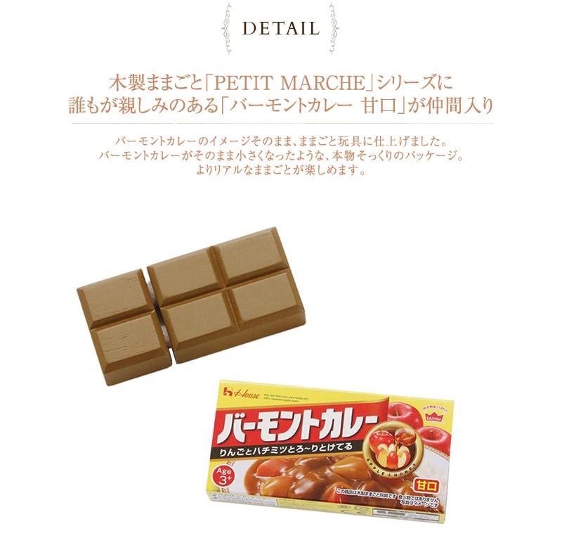 ed.inter エドインター PETIT MARCHE ままごと バーモントカレー