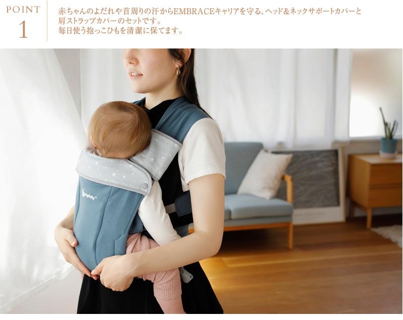 BabyHopper ベビーホッパー エンブレース専用ガーゼカバー CKBH6011