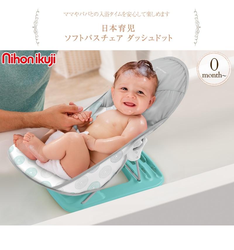 日本育児 ソフトバスチェア ダッシュドット 5450012001