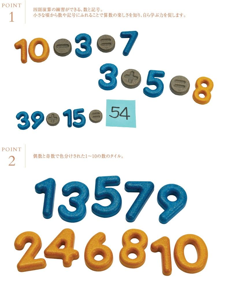 PLAN TOYS プラントイ 数と記号 5405  木のおもちゃ おしゃれ 数 数字 知育玩具 2歳 3歳 木製おもちゃ かわいい ギフト ギフト プレゼント