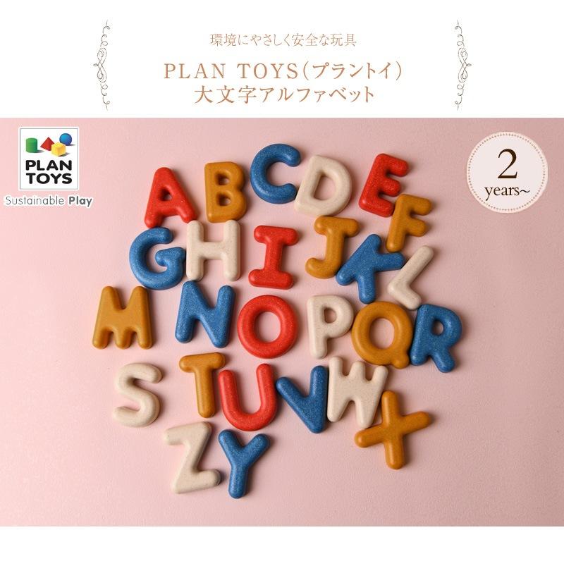 PLAN TOYS プラントイ 大文字アルファベット 5406  木のおもちゃ おしゃれ アルファベット 英語 知育玩具 2歳 3歳 木製おもちゃ かわいい ギフト ギフト プレゼント