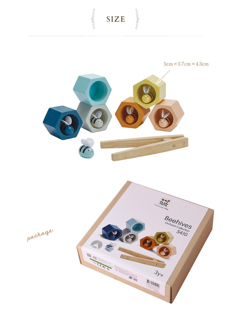 PLAN TOYS プラントイ ビーハイブ ネオ 5410  木のおもちゃ おしゃれ 色合わせ 形合わせ 知育玩具 3歳 4歳 木製おもちゃ かわいい ギフト ギフト プレゼント