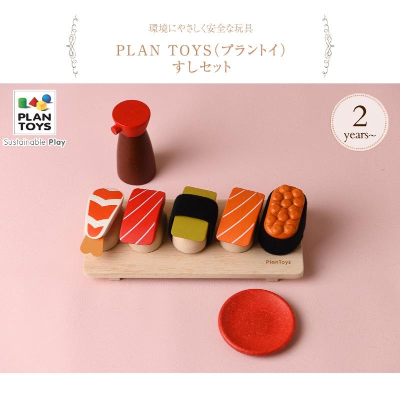 PLAN TOYS プラントイ すしセット 3627  木のおもちゃ おしゃれ ごっこ遊び おままごと 知育玩具 2歳 3歳 木製おもちゃ かわいい ギフト ギフト プレゼント