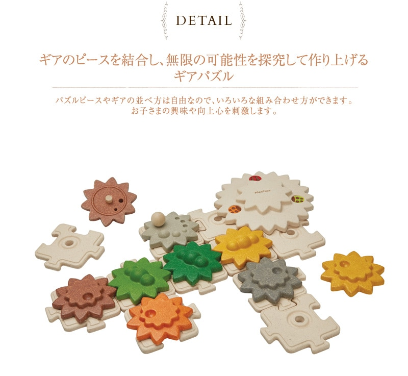 PLAN TOYS プラントイ ギアパズル ネオ 5394  木のおもちゃ おしゃれ パズル 形合わせ 知育玩具 2歳 3歳 木製おもちゃ かわいい ギフト ギフト プレゼント
