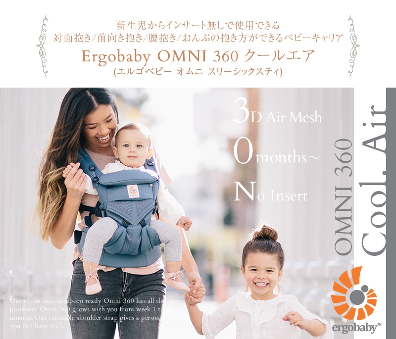 Ergobaby エルゴベビー エルゴ OMNI 360