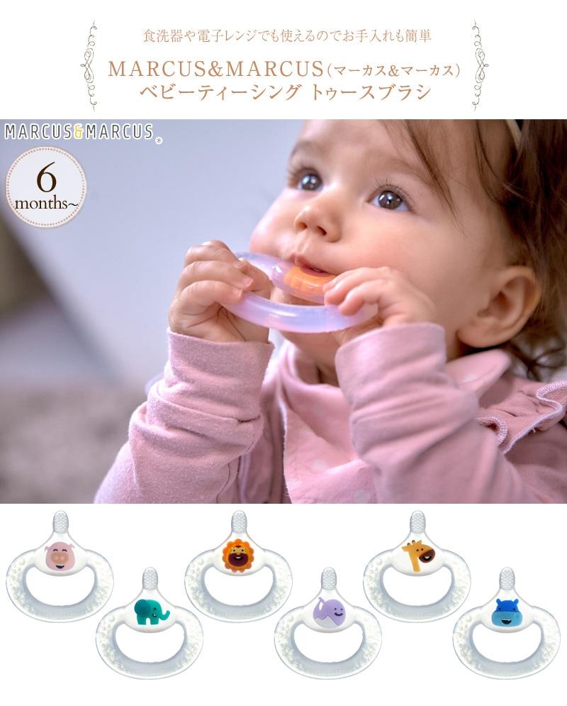 MARCUS&MARCUS マーカス&マーカス ベビーティーシング トゥースブラシ MMTTB-PG  歯ブラシ 赤ちゃん シリコン 歯固め 歯がため かわいい おしゃれ 赤ちゃん ベビー かみかみ 冷やせる 出産祝い ギフト