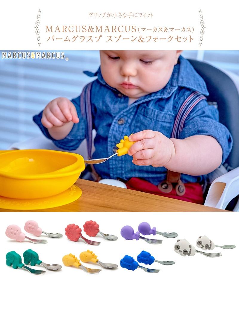 MARCUS&MARCUS マーカス&マーカス パームグラスプ スプーン&フォークセット MMPG-PG  赤ちゃん ベビー スプーン フォーク 離乳食 かわいい おしゃれ 子供 子ども キッズ お食事 食洗器対応 出産祝い ギフト