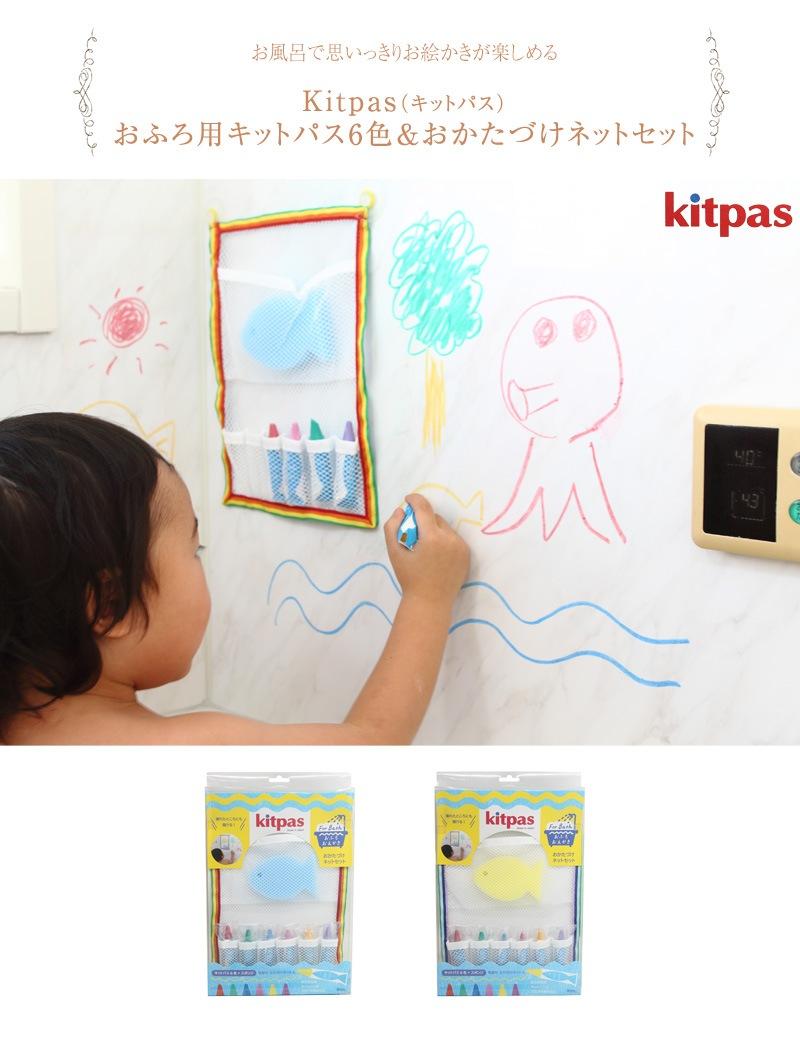 Kitpas キットパス おふろ用キットパス6色&おかたづけネットセット