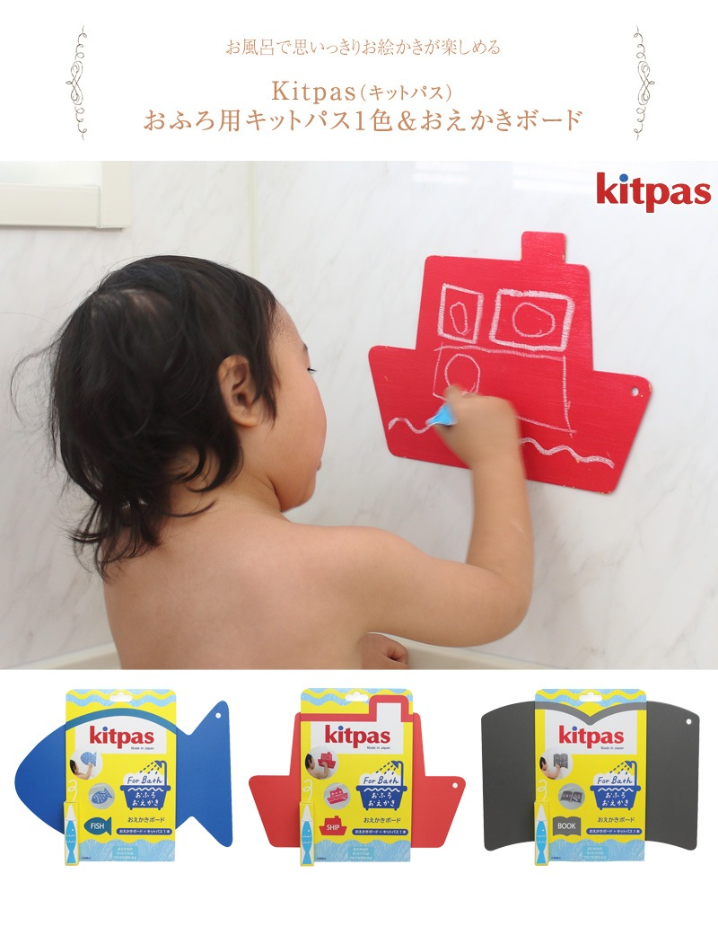 Kitpas キットパス おふろ用キットパス1色&おえかきボード NZNR01301