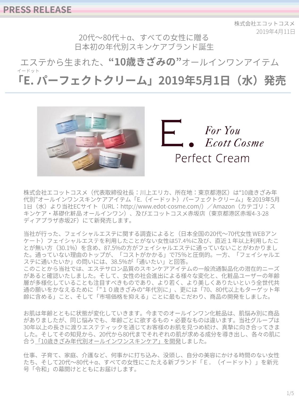 E. ニュースリリース01