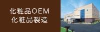 化粧品OEM 化粧品製造