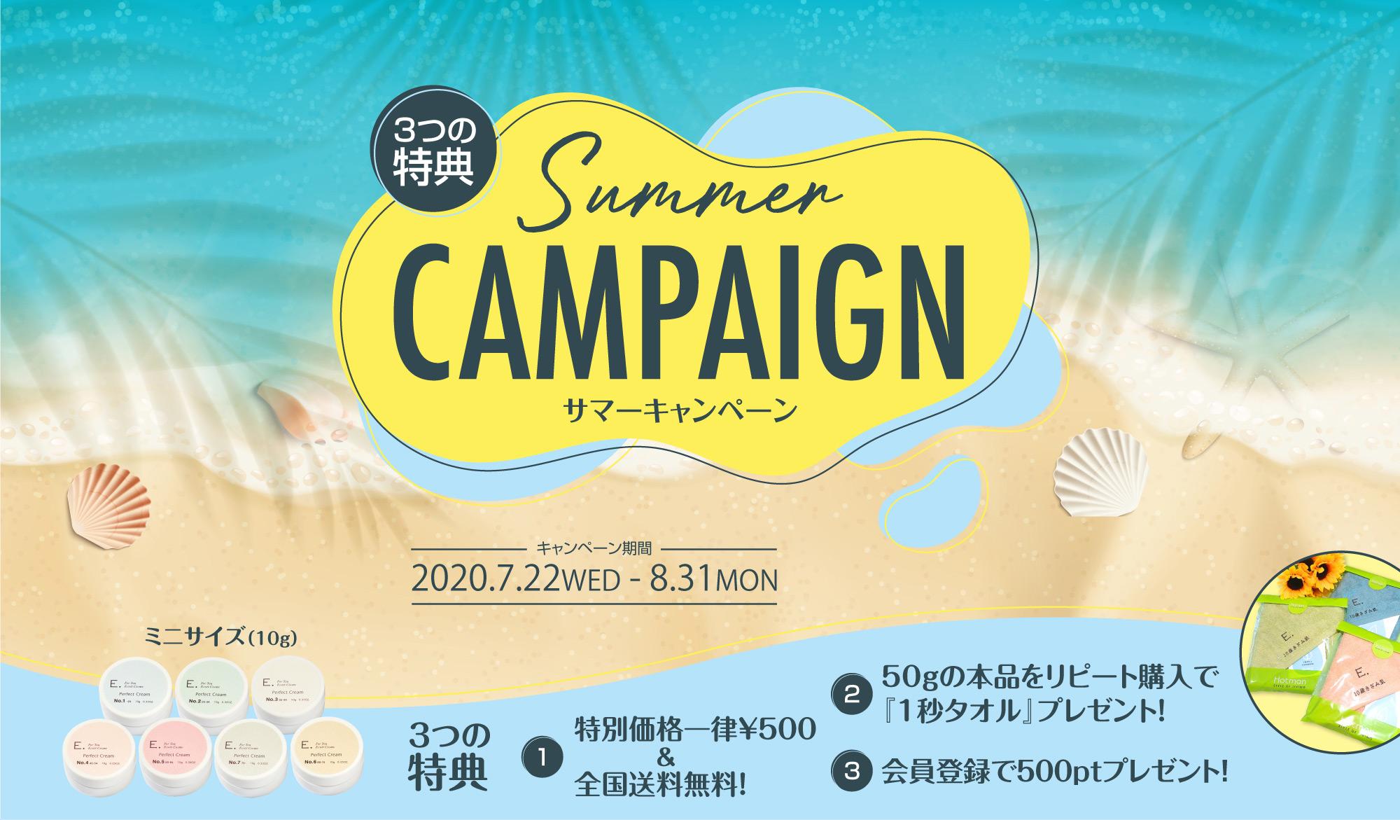 2020サマーキャンペーン