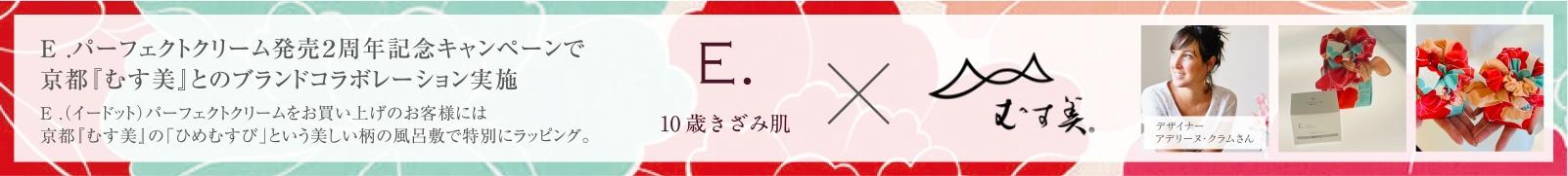 E.パーフェクトクリーム発売2周年記念キャンペーンで京都「むす美」とのブランドコラボレーション実施