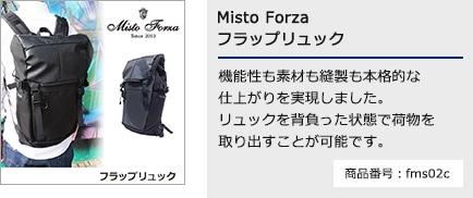 Misto Forza フラップリュック