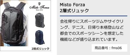 Misto Forza 2層式リュック
